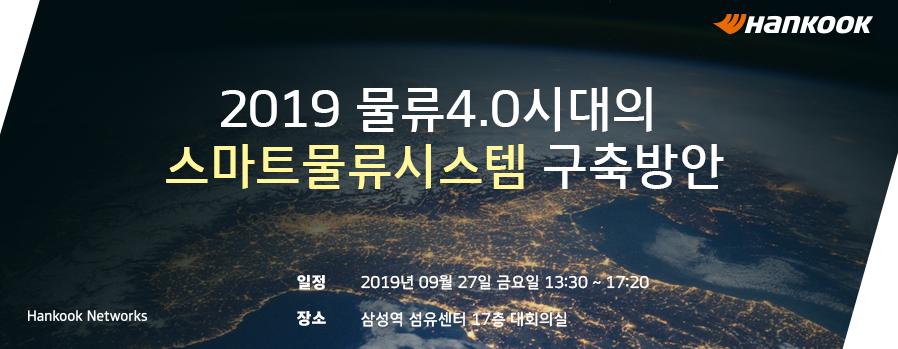 2019 물류 4.0시대의 스마트물류 세미나 개최